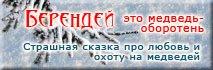 Книга Ольги Денисовой «Берендей»