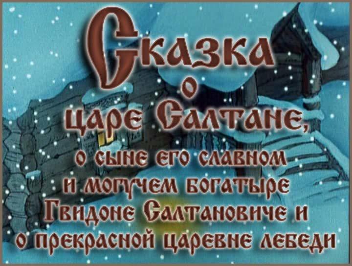 Сказки Пушкина. Иллюстрации