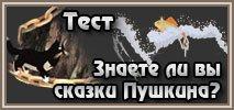 """Тест """"Сказки Пушкина"""""""