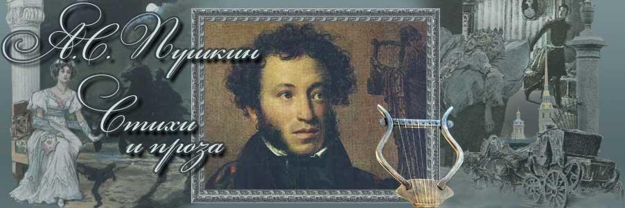 А.С.Пушкин. Поэзия и проза.